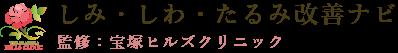 THC TAKARAZUKA HILLS CLINIC しみ・しわ・たるみ改善ナビ 監修:宝塚ヒルズクリニック