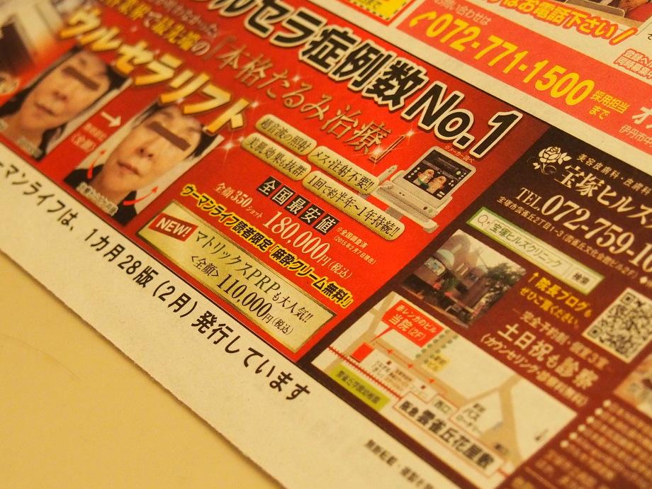 #027 『ウーマンライフ阪神版 2/13号』に当院が掲載されます