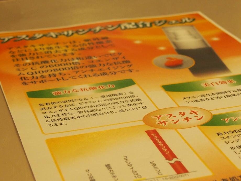 #0186  『アスタキサンチン配合ジェル』 販売開始のお知らせ