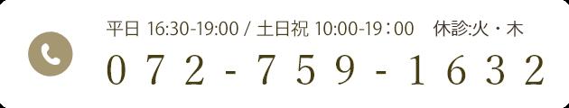 平日 16:30~19:00/土日祝 10:00~19:00 休診:火・木 072-759-1632