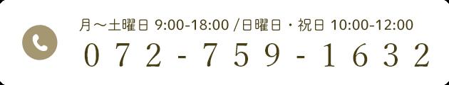 月〜土 9:00~18:00/日祝 10:00~12:00 休診:火・木 072-759-1632
