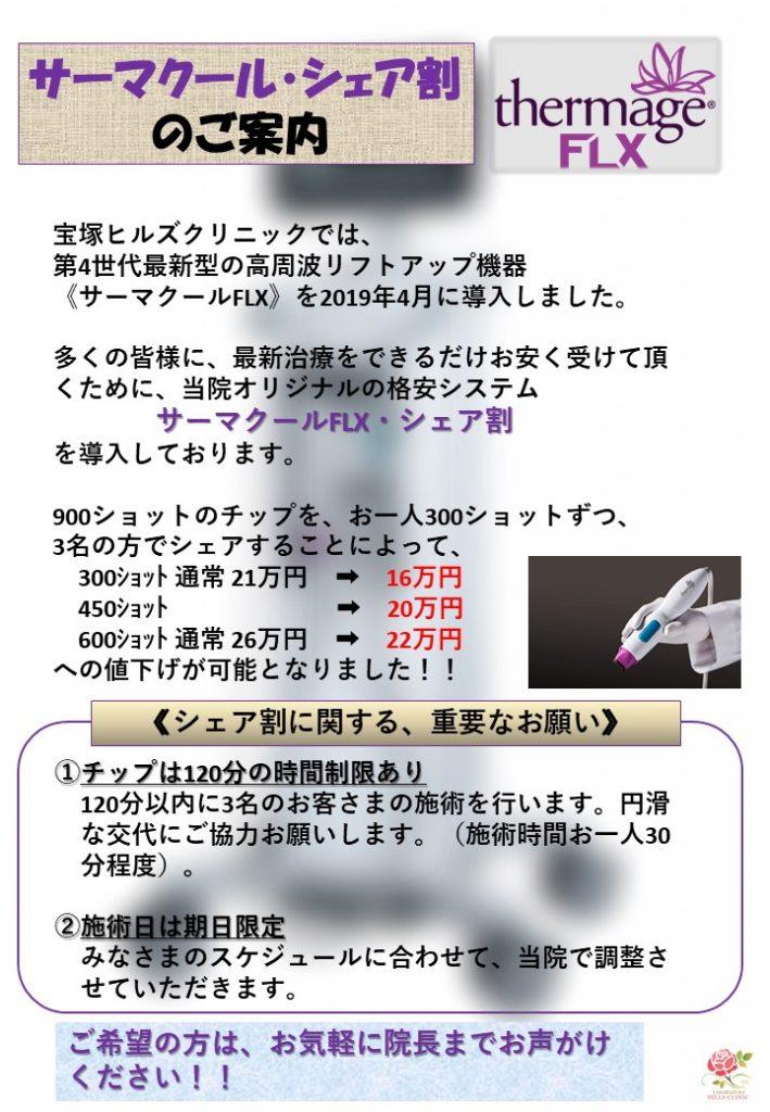 7月25日『サーマクールFLX・シェア割』募集のお知らせ