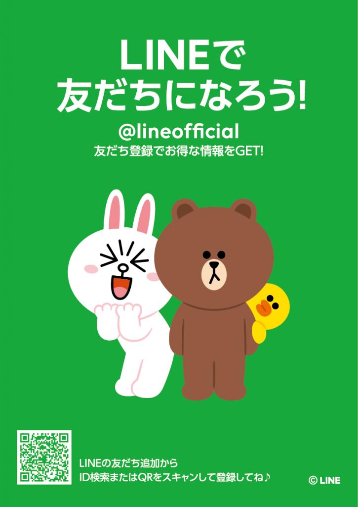 #0299  宝塚ヒルズクリニック公式LINE 始めました!