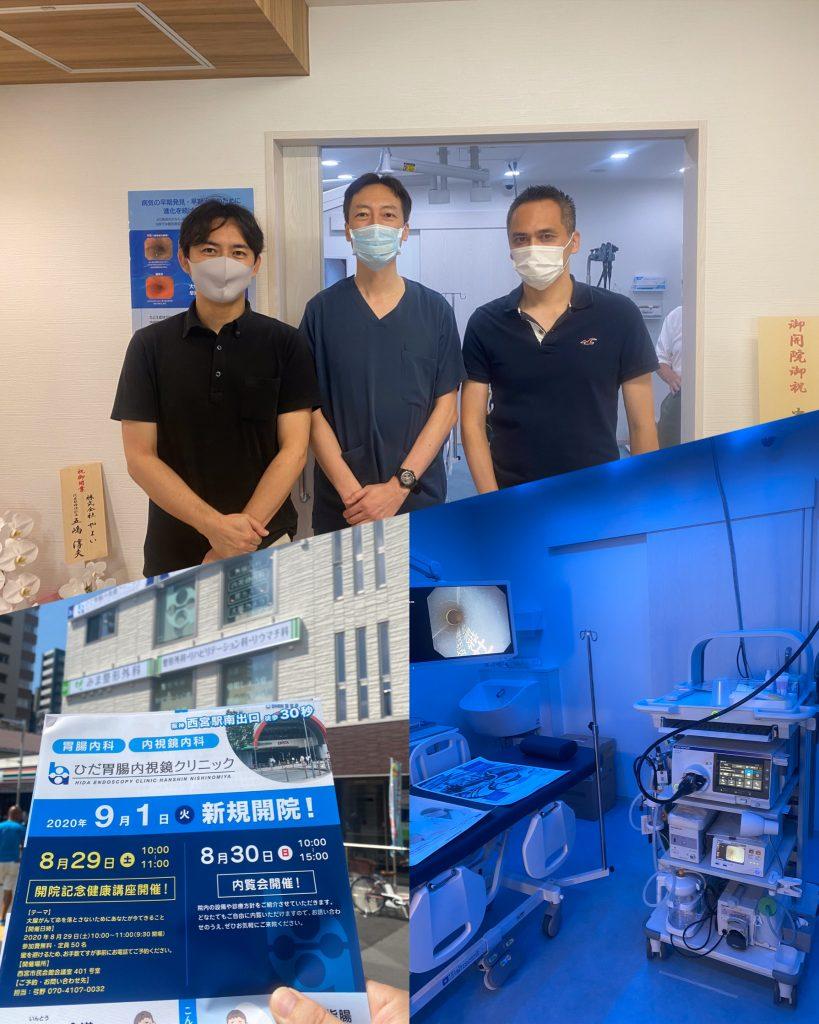 #0322  内視鏡検査は、阪神西宮駅すぐの『ひだ胃腸内視鏡クリニック』へ!