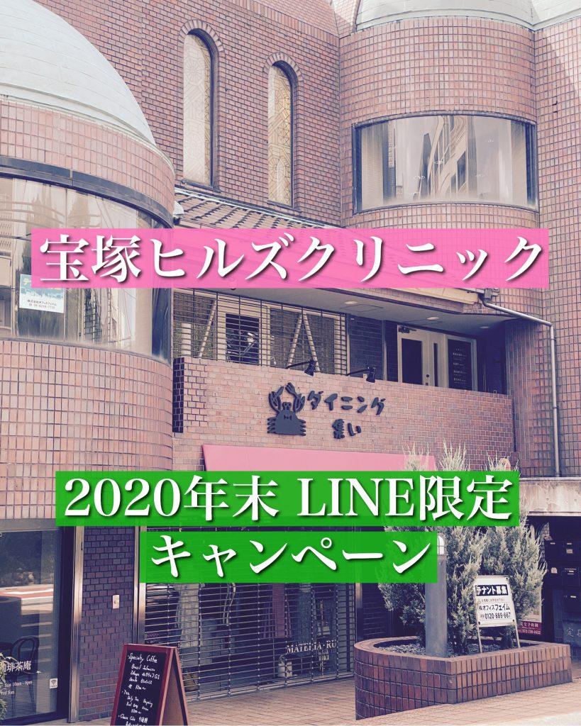 #0334  2020年12月LINE限定キャンペーン 近日配信します!