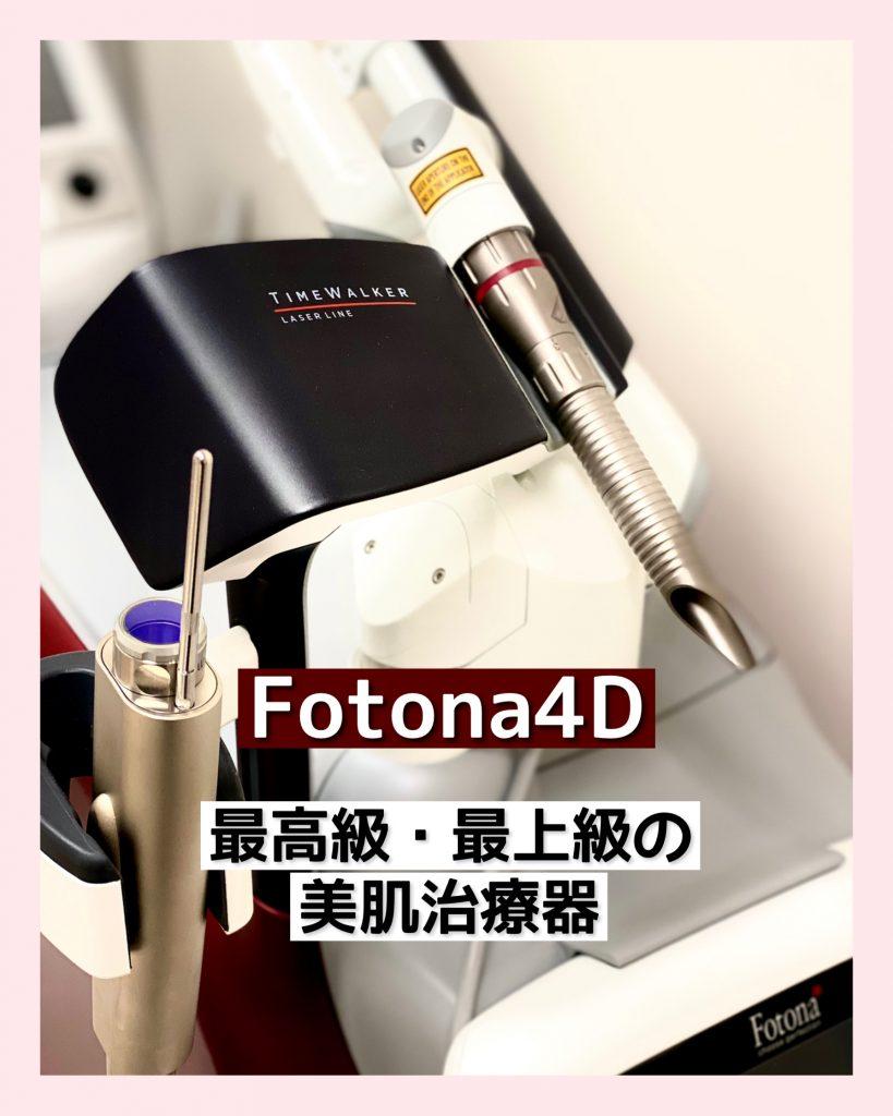 #0339 最新美肌治療機《Fotona4D》施術開始しました!