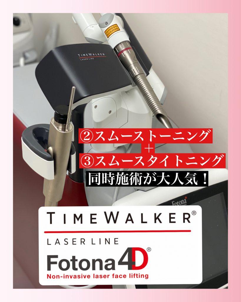 #0355  フォトナ4Dの【FRAC3+PIANO】が美肌効果絶大で大人気!