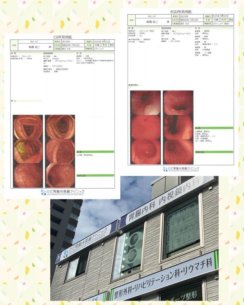 #0377  セルフメンテナンス【その1】 ~ひだ胃腸内視鏡クリニック~